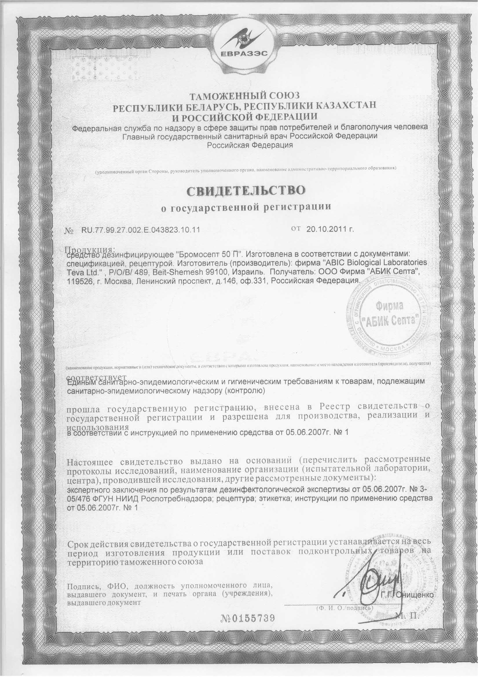 Инструкция По Дезинфекции Объектов Ветеринарного Надзора
